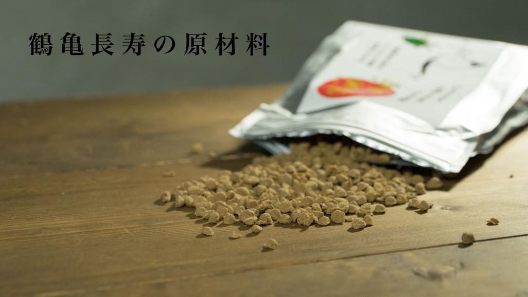 鶴亀長寿の原材料