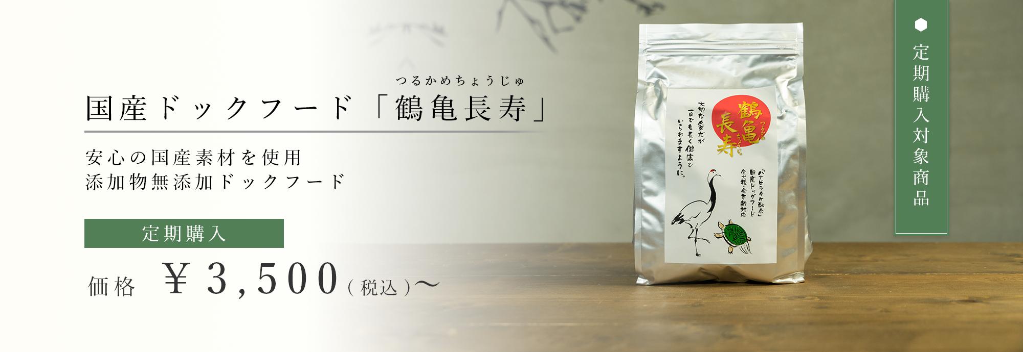 定期購入対象商品 国産ドッグフード「鶴亀長寿 安心の国産素材を使用 添加物無添加ドッグフード 定期購入限定価格 ¥3,500(税込)〜